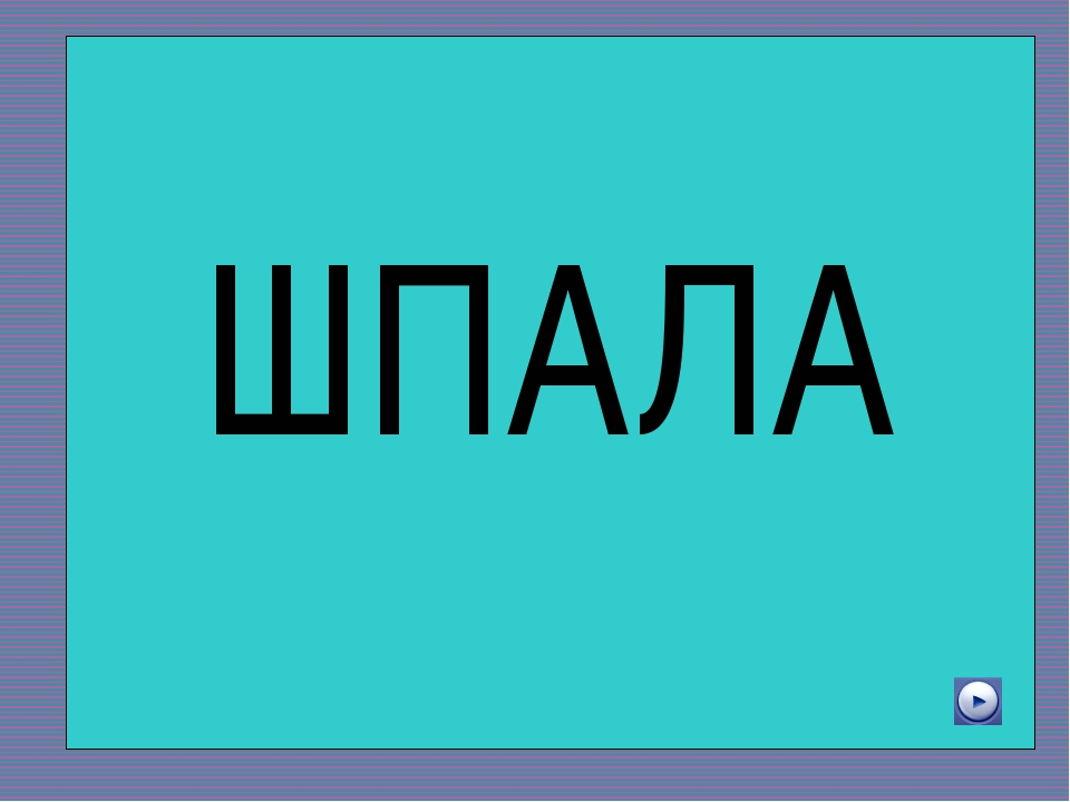 ШПАЛА