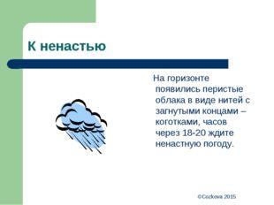 ©Cozkova 2015 К ненастью На горизонте появились перистые облака в виде нитей