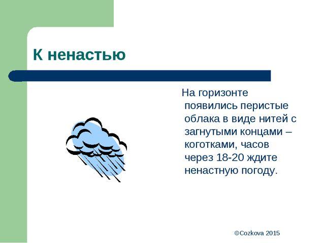 ©Cozkova 2015 К ненастью На горизонте появились перистые облака в виде нитей...