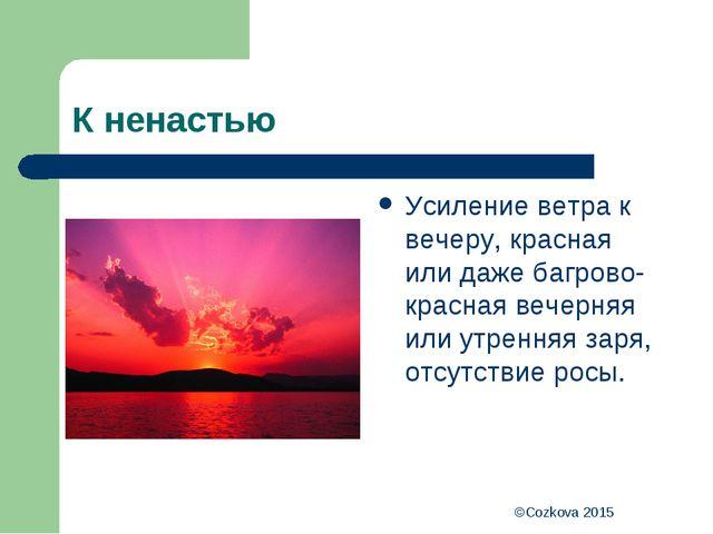 ©Cozkova 2015 К ненастью Усиление ветра к вечеру, красная или даже багрово-кр...