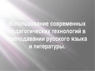 Использование современных педагогических технологий в преподавании русского я