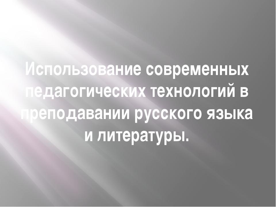 Использование современных педагогических технологий в преподавании русского я...
