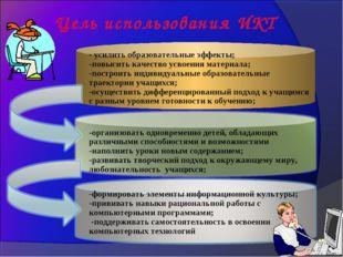Цель использования ИКТ - усилить образовательные эффекты; -повысить качество