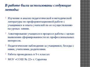 В работе были использованы следующие методы: Изучение и анализ педагогической