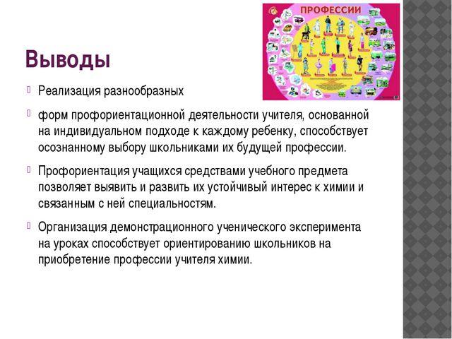Выводы Реализация разнообразных форм профориентационной деятельности учителя,...