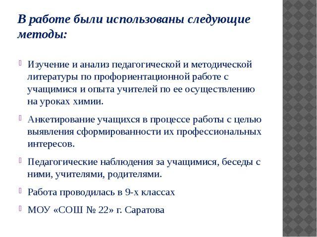 В работе были использованы следующие методы: Изучение и анализ педагогической...