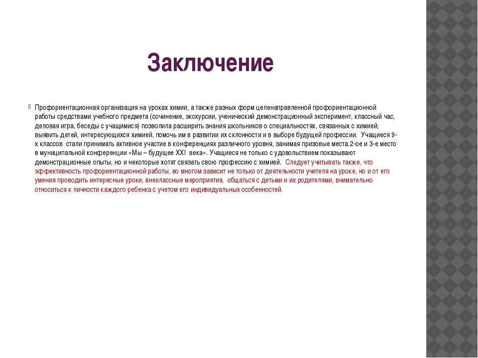 Заключение Профориентационная организация на уроках химии, а также разных фор...
