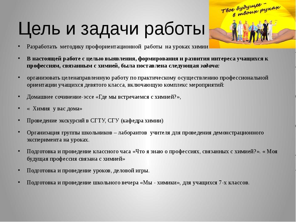 Цель и задачи работы Разработать методику профориентационной работы на уроках...