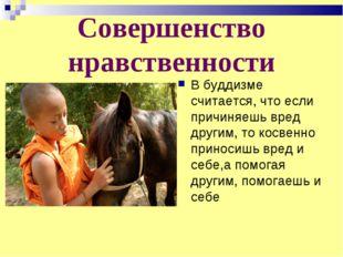 Совершенство нравственности В буддизме считается, что если причиняешь вред др