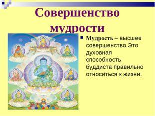 Совершенство мудрости Мудрость – высшее совершенство.Это духовная способность