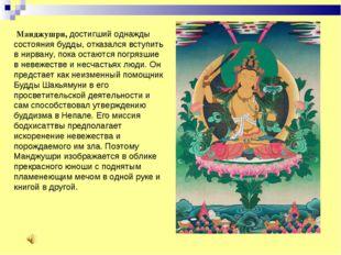 Манджушри, достигший однажды состояния будды, отказался вступить в нирвану,