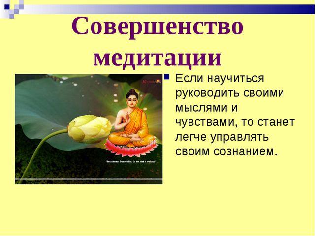 Совершенство медитации Если научиться руководить своими мыслями и чувствами,...