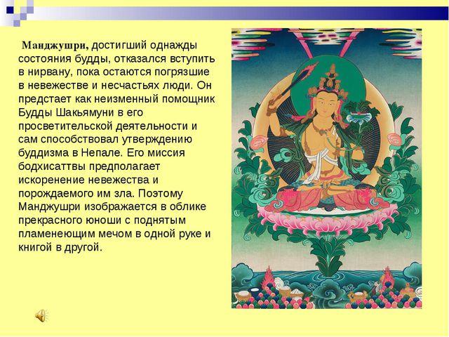 Манджушри, достигший однажды состояния будды, отказался вступить в нирвану,...