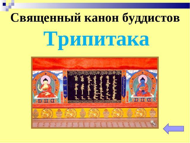 Священный канон буддистов Трипитака