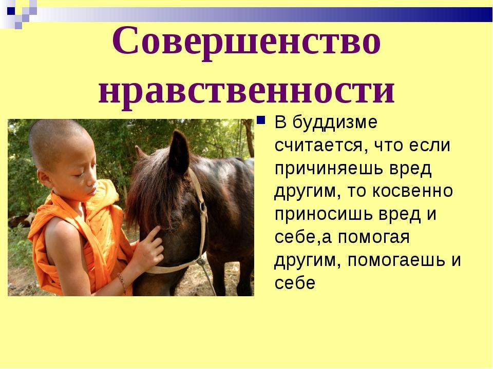 Совершенство нравственности В буддизме считается, что если причиняешь вред др...