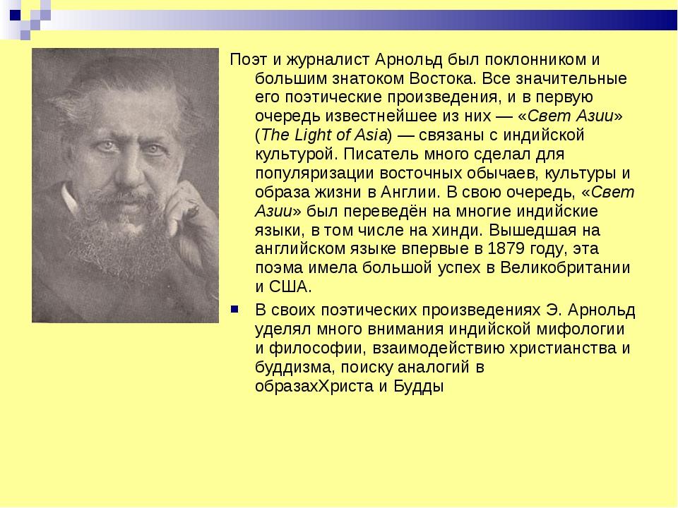 Поэт и журналист Арнольд был поклонником и большим знатоком Востока. Все знач...