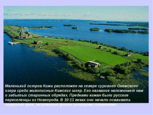 Маленький остров Кижи расположен на севере сурового Онежского озера среди жив