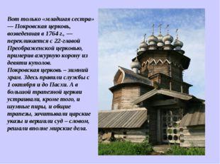 Вот только «младшая сестра» — Покровская церковь, возведенная в 1764 г., — пе
