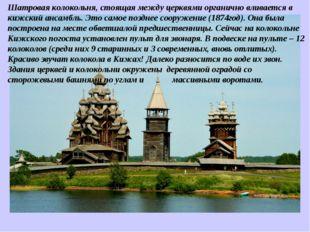 Шатровая колокольня, стоящая между церквями органично вливается в кижский анс