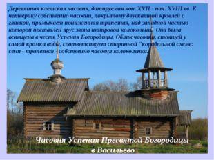 Часовня Успения Пресвятой Богородицы в Васильево Деревянная клетская часовня,