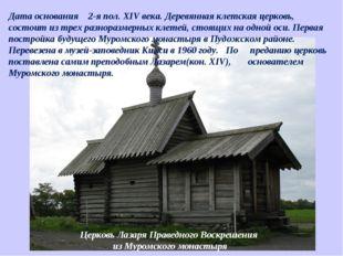 Дата основания  2-я пол. XIV века. Деревянная клетская церковь, состоит из