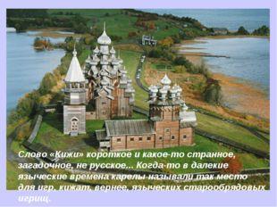 Слово «Кижи» короткое и какое-то странное, загадочное, не русское... Когда-то