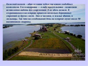 Кижский погост – один из пяти чудом уцелевших подобных комплексов. Его планир