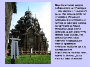 Преображенская церковь поднимается на 37 метров — это высота 11-этажного дома