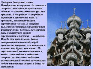 Двадцать два купола имеет Преображенская церковь. Разметали в стороны свои кр
