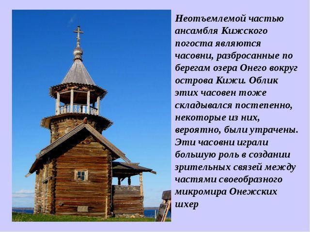 Неотъемлемой частью ансамбля Кижского погоста являются часовни, разбросанные...