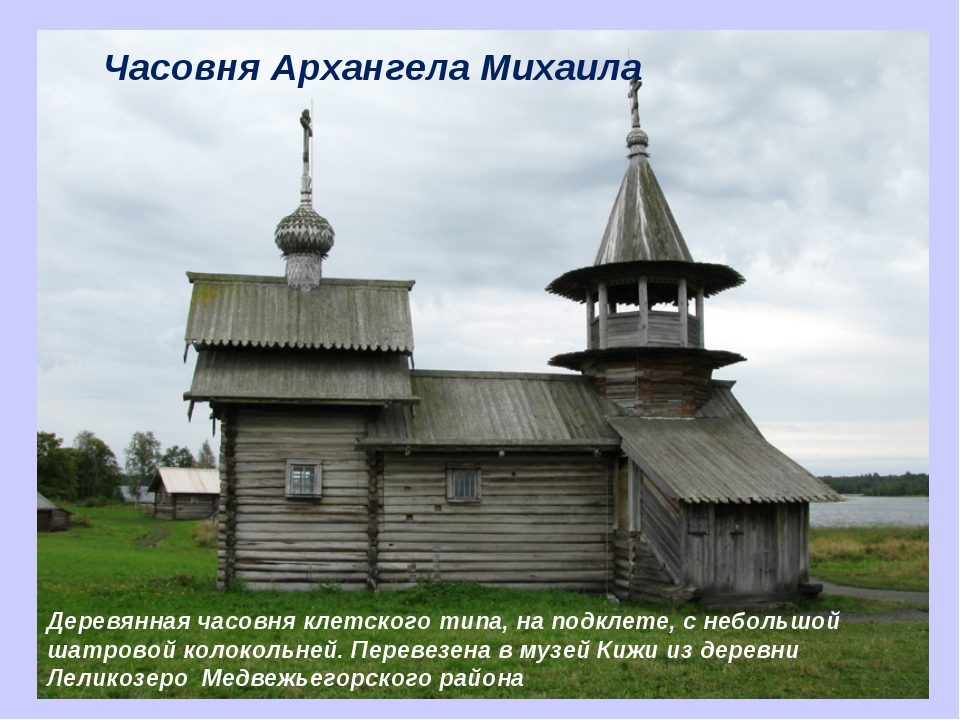 Часовня Архангела Михаила Деревянная часовня клетского типа, на подклете, с...