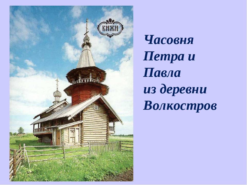 Часовня Петра и Павла из деревни Волкостров