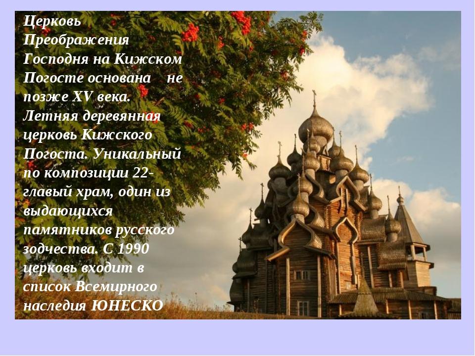 Церковь Преображения Господня на Кижском Погосте основана  не позже XV века...