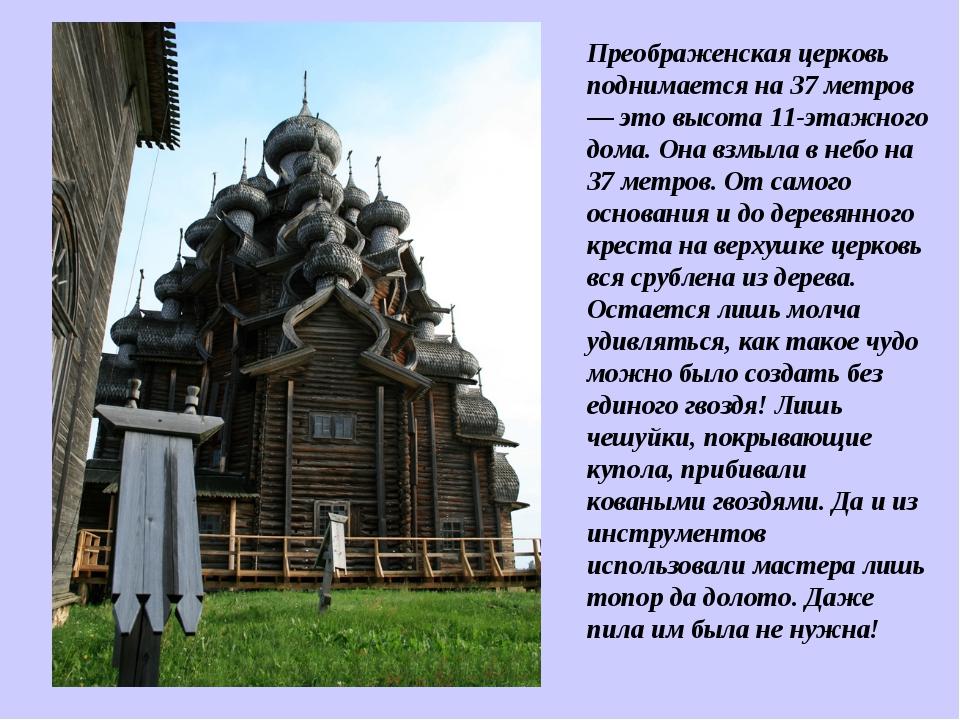 Преображенская церковь поднимается на 37 метров — это высота 11-этажного дома...