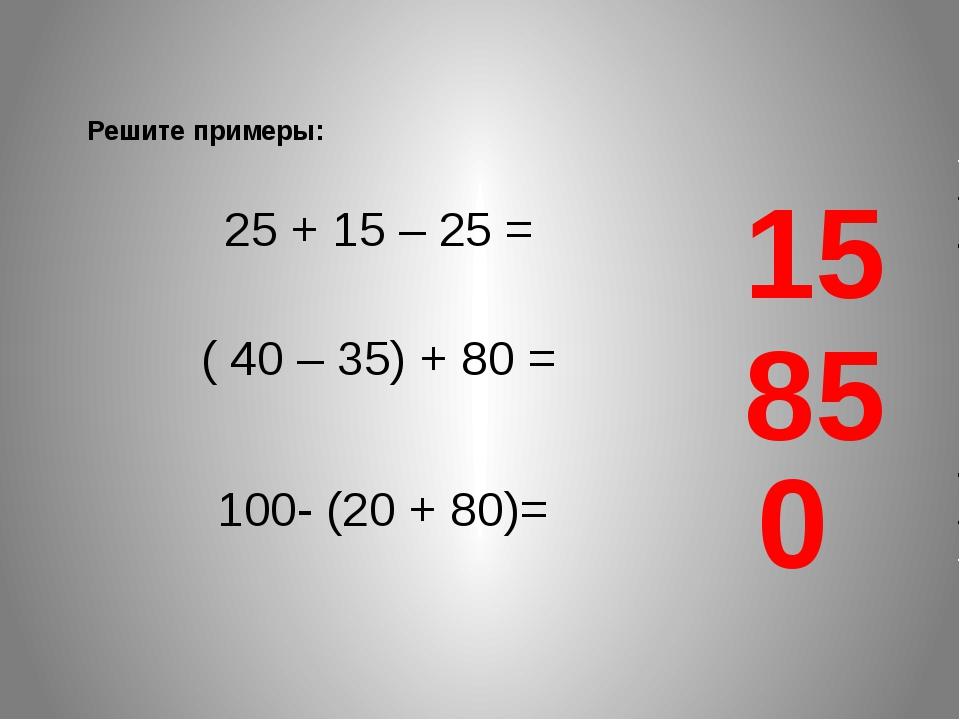 35 98 100 10 15 + 5 20 < > = Сравни числа: < > =