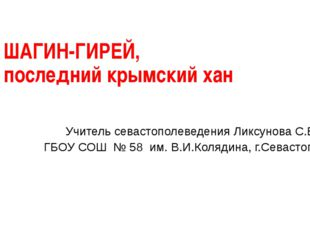 ШАГИН-ГИРЕЙ, последний крымский хан . Учитель севастополеведения Ликсунова С.