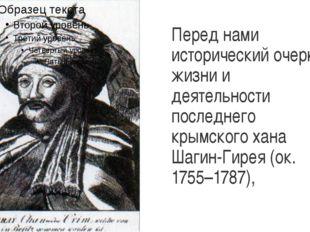 Перед нами исторический очерк о жизни и деятельности последнего крымского хан