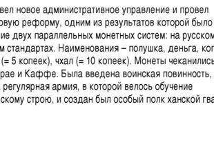 Шагин ввел новое административное управление и провел финансовую реформу, одн