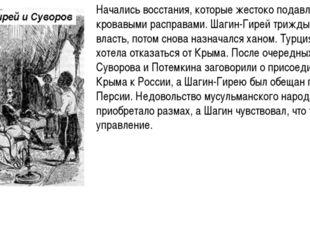 Начались восстания, которые жестоко подавлялись кровавыми расправами. Шагин-Г