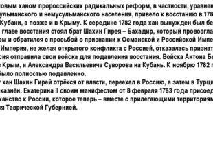 Введение новым ханом пророссийских радикальных реформ, в частности, уравнение
