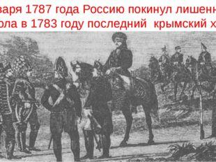 27 января 1787 года Россию покинул лишенный престола в 1783 году последний кр