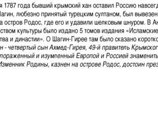 27 января 1787 года бывший крымский хан оставил Россию навсегда. Вскоре Шагин