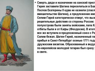 Смерть дяди и назначение на ханский престол Селим-Гирея заставили Шагина пер