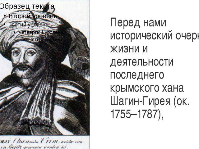 Перед нами исторический очерк о жизни и деятельности последнего крымского хан...