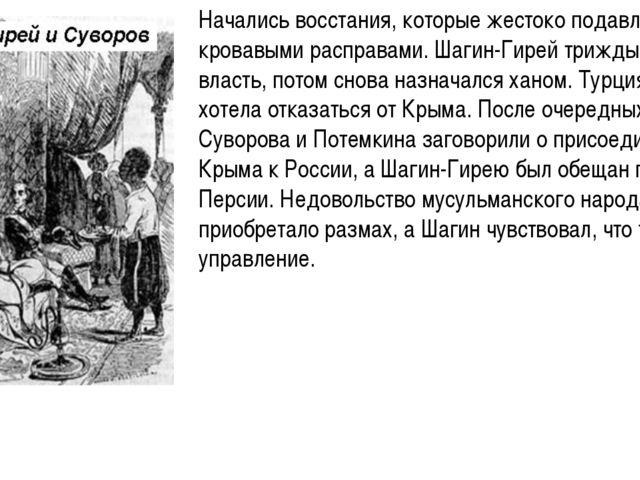 Начались восстания, которые жестоко подавлялись кровавыми расправами. Шагин-Г...