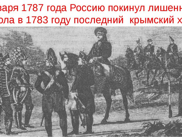 27 января 1787 года Россию покинул лишенный престола в 1783 году последний кр...
