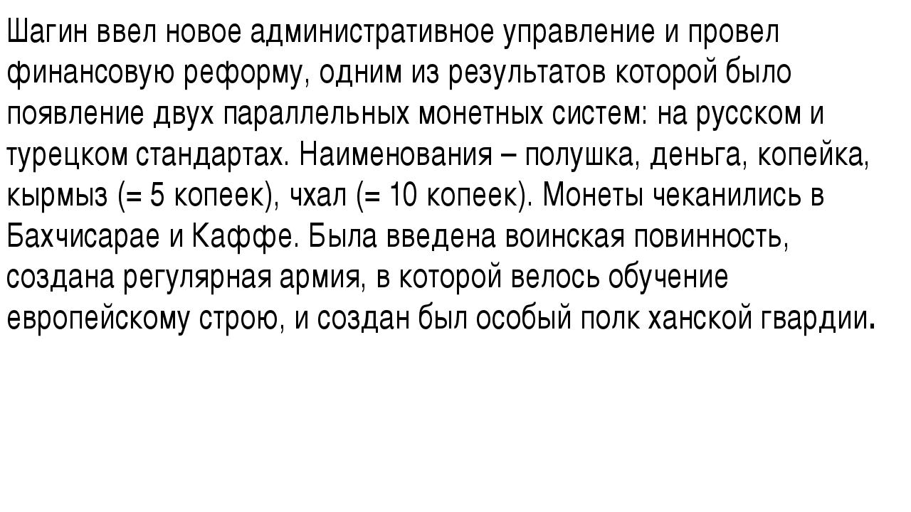 Шагин ввел новое административное управление и провел финансовую реформу, одн...