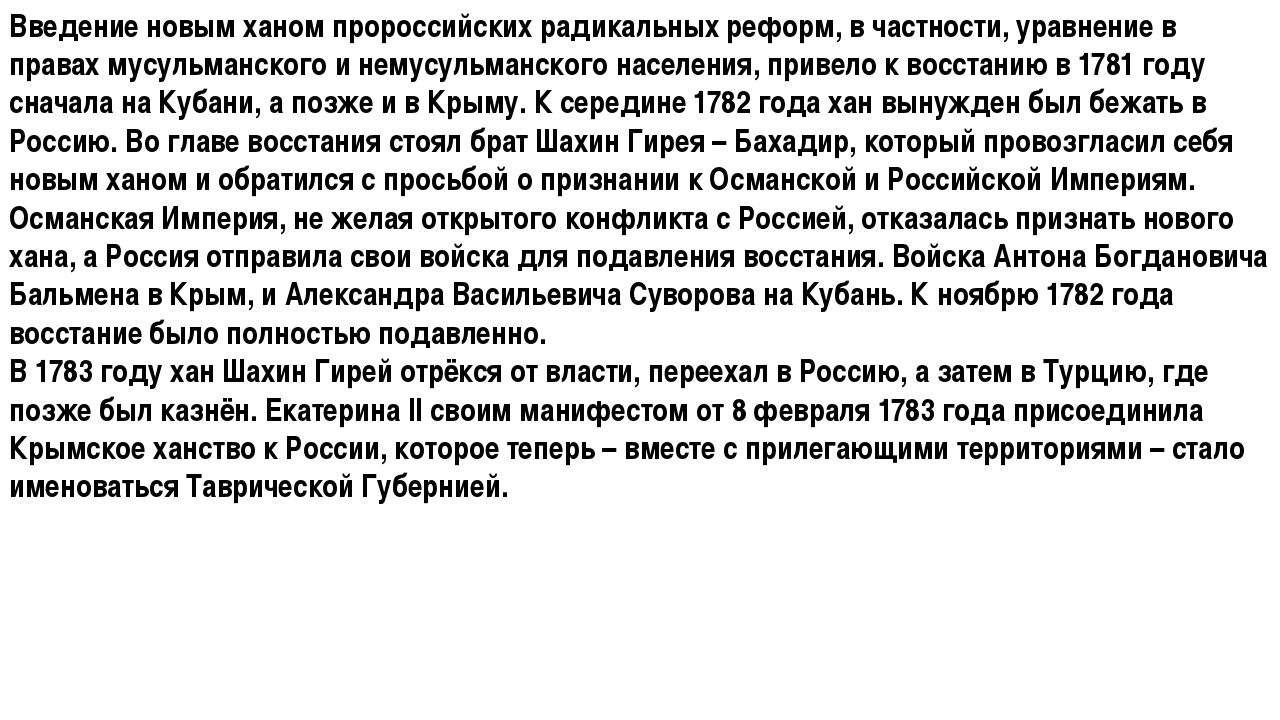 Введение новым ханом пророссийских радикальных реформ, в частности, уравнение...