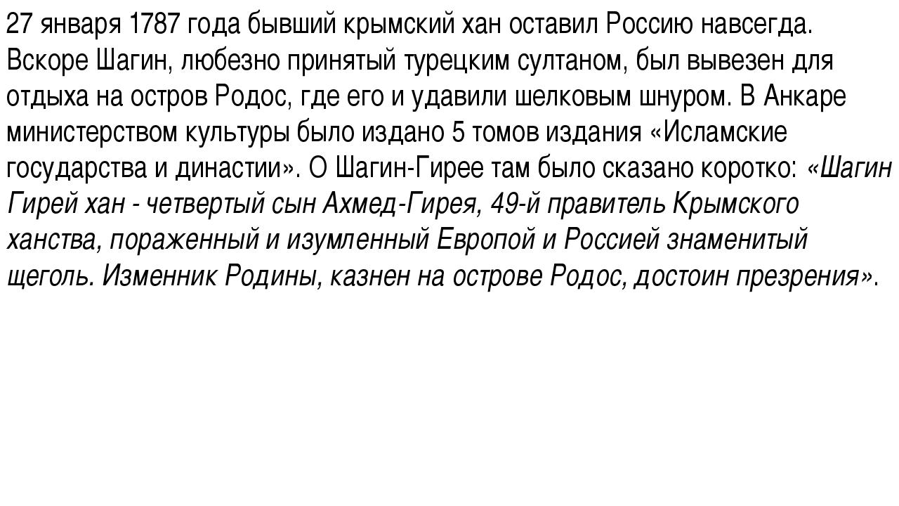 27 января 1787 года бывший крымский хан оставил Россию навсегда. Вскоре Шагин...