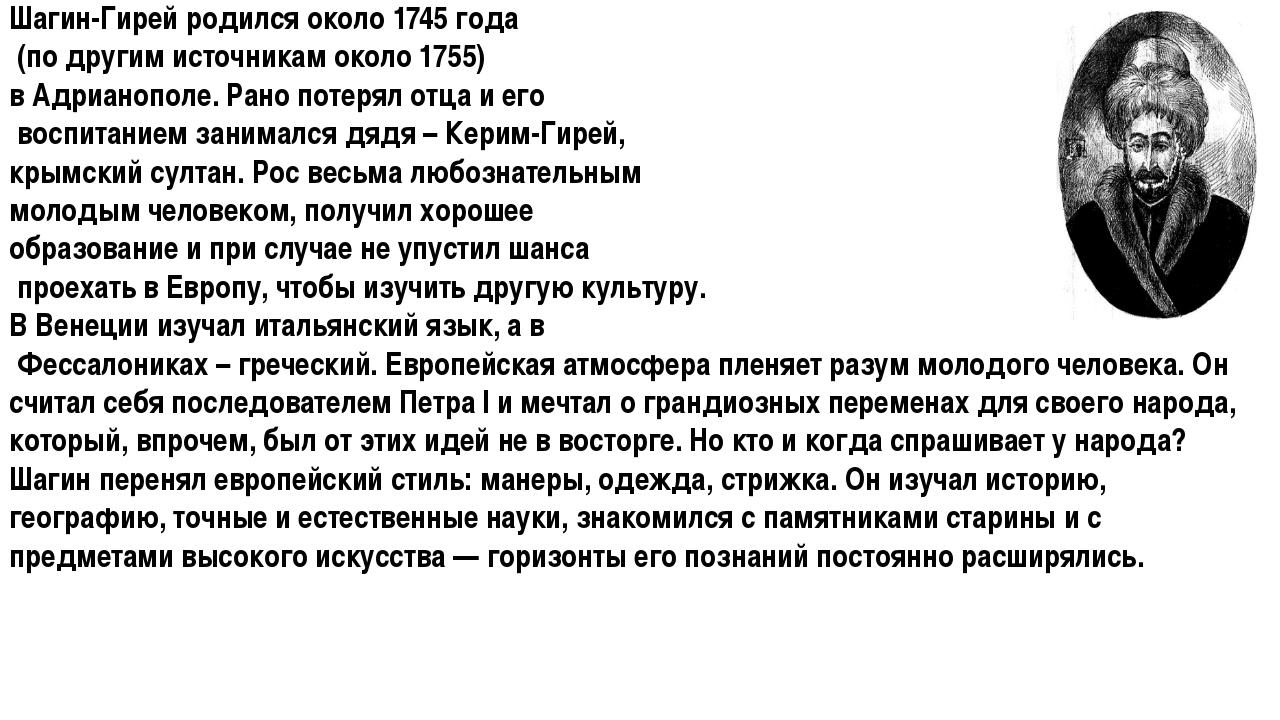 Шагин-Гирей родился около 1745 года (по другим источникам около 1755) в Адриа...